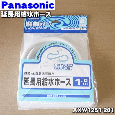 宅配便の場合送料500円 格安 価格でご提供いたします あとちょっと足りない パナソニック洗濯機用の給水ホース 延長用 1m 1個 Panasonic 割引も実施中 60 純正品 新品 AXW1251-201