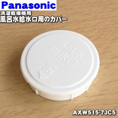 メール便可 おすすめ 宅配便の場合送料500円 パナソニック洗濯機用の風呂水給水口用のカバー 1個 Panasonic 純正品 希少 新品 AXW515-7JC5 60
