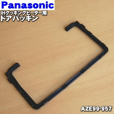 パナソニックIHクッキングヒーター用のドアパッキン★1個【Panasonic AZE99-957】※ドアパッキンのみの販売です。ロースタードアは付いていません。【ラッキーシール対応】