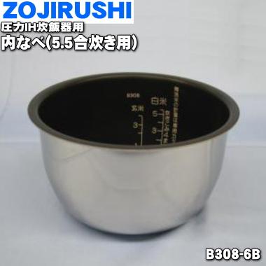 象印圧力IH炊飯器用の内ナベ(別名:内釜、内鍋)★1個【ZOUJIRUSHI B308-6B】※サイズ5.5合(1.0L)※B231-6Bはこちらに統合されました。【ラッキーシール対応】