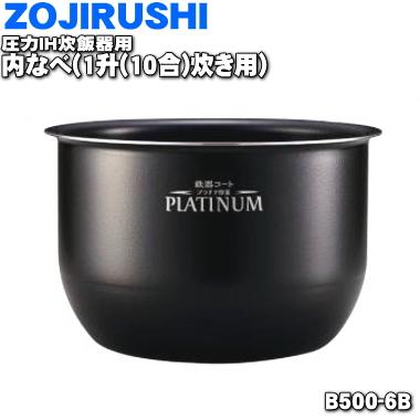 象印圧力IH炊飯器用の内ナベ(別名:内釜、内鍋)★1個【ZOUJIRUSHI B500-6B】※サイズ1升(1.8L)※現在欠品中です。【ラッキーシール対応】