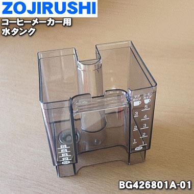 即納 宅配便の場合送料500円 在庫あり 象印コーヒーメーカー用の水タンク 水容器 今だけ限定15%OFFクーポン発行中 1個 新品 BG426801A-01 新品未使用正規品 60 純正品 ※フタは付いていません ZOUJIRUSHI