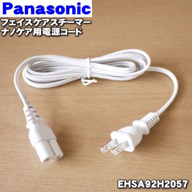 即納 宅配便専用 在庫あり パナソニックスチーマーナノケア用の電源コード 激安通販ショッピング 1個 新品 純正品 60 Panasonic EHSA92H2057 お中元