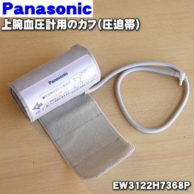 高級な 宅配便の場合送料500円 人気の製品 パナソニック上腕血圧計用のカフ 圧迫帯 1個 Panasonic EW3122H7368P 本体の販売ではありません 新品 60 純正品