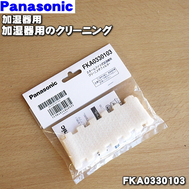 メール便可 宅配便の場合送料500円 パナソニック加湿器用のクリーニングフィルター 1枚 Panasonic FKA0330103 新品 ファクトリーアウトレット おしゃれ 60 純正品