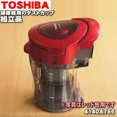 新品同様 東芝掃除機用のダストカップ組み立て品★1個【TOSHIBA シャイニーレッド用4140A766/プレミアムシルバー用4140A768】※ロイヤルブルー用「4140A767」は生産終了となりました。【ラッキーシール対応】, 最適な材料:462282e3 --- dondonwork.top