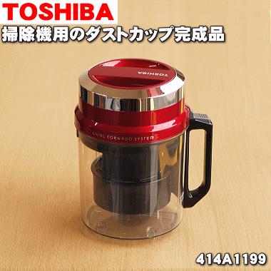 東芝掃除機用のダストカップ完成品★1個【TOSHIBA 414A1199】※ダストカップカバー上下、分離ネット上下、カップすべて組み立て済みの完成品です。【純正品・新品】【60】