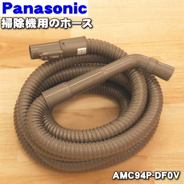 パナソニック掃除機用のホース★1個【Panasonic AMC94P-DF0V】※長さは6mです。ホースとめはセットではありません【ラッキーシール対応】