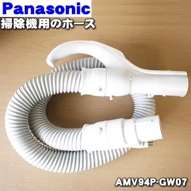 百貨店 送料無料 破けちゃった? パナソニック掃除機用のホース 1個 新品 Panasonic AMV94P-GW07 純正品 80
