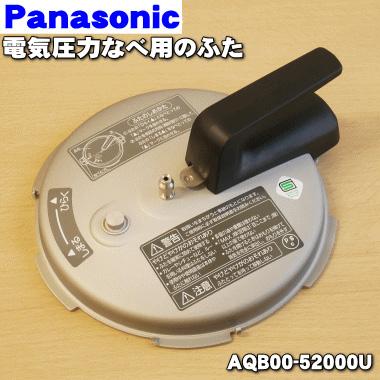 【送料無料】調理器は清潔が一番! パナソニック電気圧力鍋用のふたのみ★1個【Panasonic AQB00-52000U】※おもり、ガスケット、ノズルキャップは別売りです。※ふたのみの販売です。本体の販売ではありません。【純正品・新品】【60】