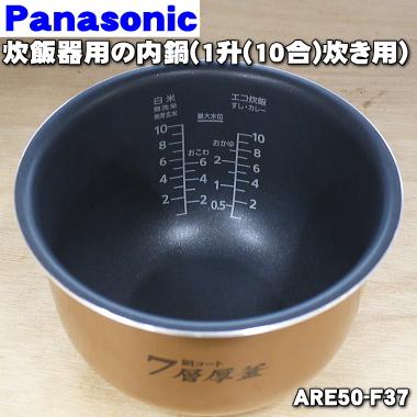 パナソニック炊飯器用のうち釜(内なべ、内鍋、釜、なべ)★1個【Panasonic ARE50-F37】※1升(1.8L)炊き用です。【ラッキーシール対応】