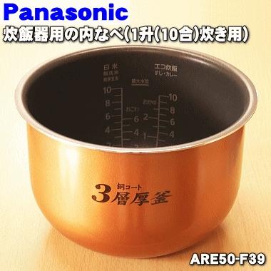 パナソニック炊飯器用の内なべ(別名:内釜、カマ、内ナベ、内ガマ、うち釜)★1個【Panasonic ARE50-F39】※1升(1.8L)炊き用です。【ラッキーシール対応】