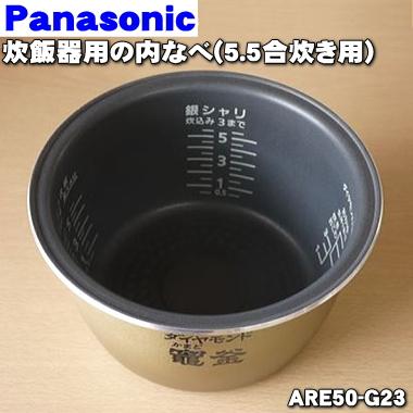 パナソニック炊飯器用の内なべ(別名:内釜、カマ、内ナベ、内ガマ、うち釜)★1個【Panasonic ARE50-G23】※5.5合(1.0L)炊き用です。【ラッキーシール対応】