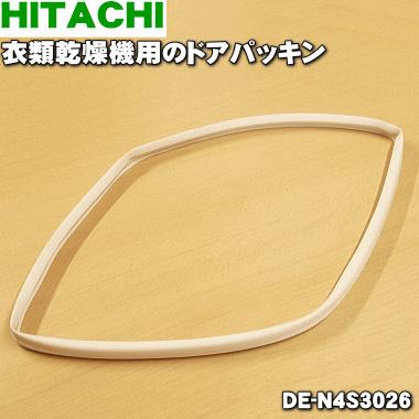 小型宅配便可 日本正規品 宅配便の場合送料500円 日立衣類乾燥機用のドアパッキン 1個 当店限定販売 HITACHI 60 DE-N4S3026 純正品 新品