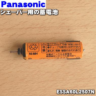 【在庫あり!】パナソニックシェーバー用の蓄電池★1セット【Panasonic ESSA60L2507N】※1台の交換に必要なだけセットになっています。【ラッキーシール対応】