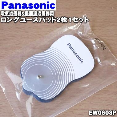 メール便可 宅配便の場合送料500円 パナソニック低周波治療器用の交換用ロングユースパッド 2枚1セット 大人気 Panasonic 人気上昇中 新品 EW0603P 純正品 60