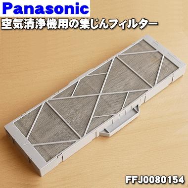 【在庫あり!】パナソニック空気清浄機用の集じんフィルター★1個【Panasonic FFJ0080154】※旧品番FFJ0080141はこちらに統合されました。【ラッキーシール対応】