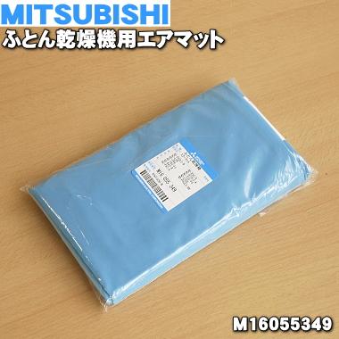 Air Mattress One For Mitsubishi Futon Dryer Ad G200 P80ls R70lst R70ls