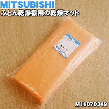 即納 送料無料 破れちゃった? 在庫あり ミツビシふとん乾燥機用の乾燥マット 1個 未使用 MITSUBISHI 60 M16070349 発売モデル 純正品 新品 三菱
