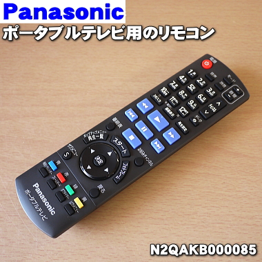 Remote-control ★ one for the Panasonic portable television