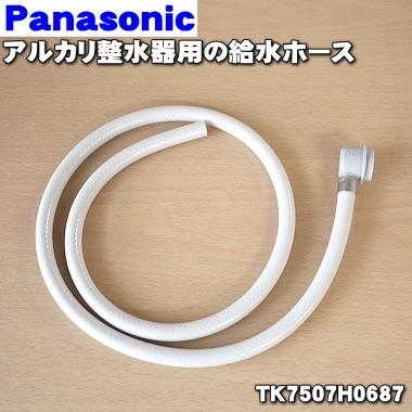 宅配便の場合送料500円 パナソニックアルカリ整水器用の給水ホース 長さ約95cm 期間限定で特別価格 1個 Panasonic 新品 60 入手困難 純正品 TK7507H0687