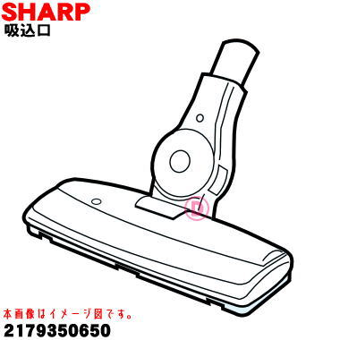 シャープ掃除機(サイクロンクリーナー)用の吸込口(ノズル、床ノズル)★1個【SHARP 2179350650】【ラッキーシール対応】