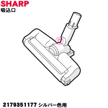 シャープ掃除機用の吸込口(ノズル、床ノズル)★1個【SHARP 2179351177】※シルバー(S)色用です。【純正品・新品】【60】