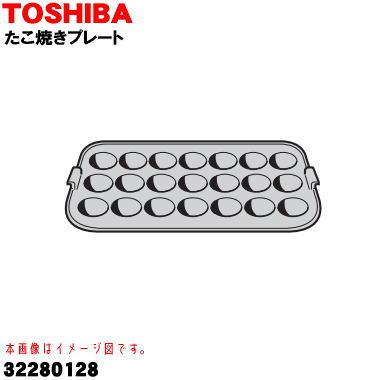 新品未使用 送料無料 調理器は清潔が一番 東芝ホットプレート用のたこ焼きプレート 1個 80 限定モデル TOSHIBA 32280128