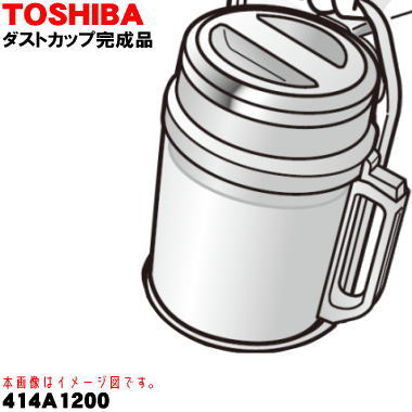 東芝掃除機用のダストカップ完成品★1個【TOSHIBA 414A1200】※ダストカップカバー、分離ネット、カップすべて組み立て済みの完成品です。【ラッキーシール対応】