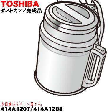 東芝掃除機用のダストカップ完成品★1個【TOSHIBA ピンク色用414A1207/ホワイト用414A1208】※ダストカップカバー、分離ネット、カップすべて組み立て済みの完成品です。【ラッキーシール対応】