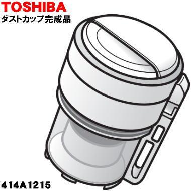 東芝掃除機用のダストカップ完成品★1個【TOSHIBA 414A1215】※ダストカップカバー上下、分離ネット上下、カップすべて組み立て済みの完成品です。【ラッキーシール対応】