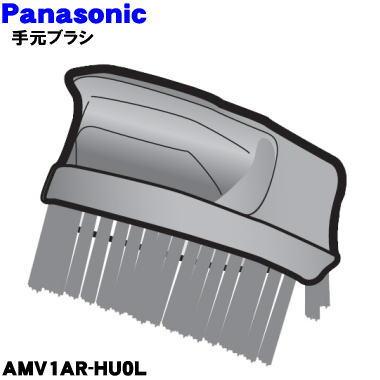宅配便の場合送料500円 格安 価格でご提供いたします なくしちゃった? パナソニック掃除機用の手元ブラシ 1個 新品未使用 Panasonic 60 AMV1AR-HU0L 純正品 新品