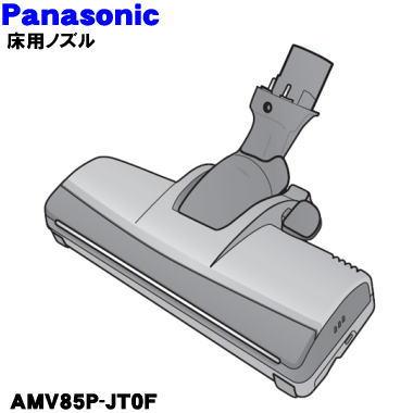 パナソニックサイクロン式電気掃除機用の床用ノズル(別名:パワーノズル・親子ノズルセット)★1個【Panasonic AMV85P-JT0F】※ピンクシャンパン(P)色用です。純正品・新品】【60】