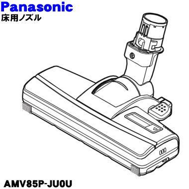 送料無料 壊れちゃった? トラスト パナソニック掃除機用の床用ノズル 販売実績No.1 1個 Panasonic AMV85P-JU0U 親子ノズルセット 純正品 60 新品 別名:パワーノズル
