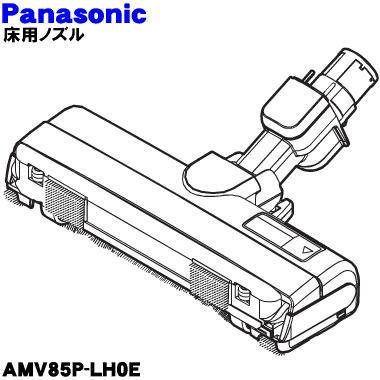 パナソニックコードレススティック掃除機用の床用ノズル(パワーノズル)★1個【Panasonic AMV85P-LH0E】※ピンクブラック(P)色用です。【純正品・新品】【60】