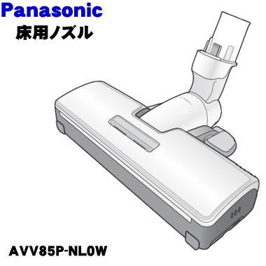 パナソニック掃除機用の床用ノズル★1個【Panasonic AVV85P-NL0W】※子ノズル付きになります。【ラッキーシール対応】