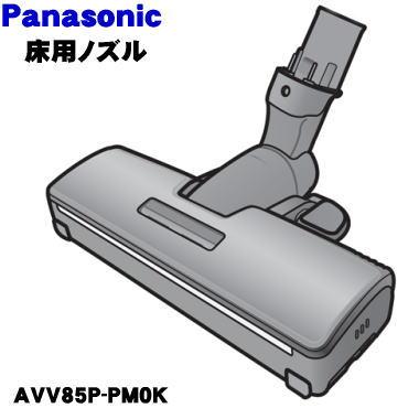 パナソニック掃除機用の床用ノズル(パワーノズル)★1セット【Panasonic AVV85P-PM0K】※親ノズル+子ノズルのセット※代替品に変更になりました。【純正品・新品】【60】