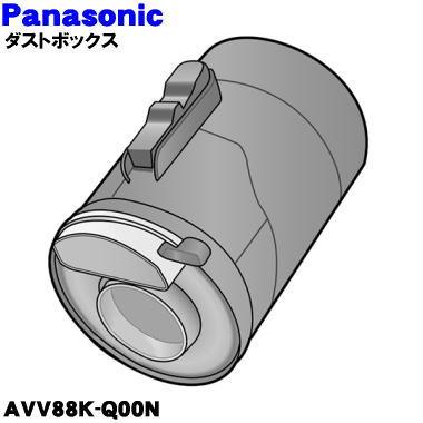 宅配便の場合送料500円 パナソニック充電式掃除機用のダストボックス※フィルター 価格 スポンジフィルター 超激得SALE メッシュフィルターもセットになった完成品の販売です 1個 AVV88K-Q00N 純正品 60 新品 Panasonic