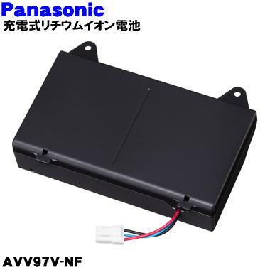 パナソニックロボット掃除機用の交換用充電式リチウムイオン電池★1個【Panasonic AVV97V-NF】※本体の販売ではありません。【純正品・新品】【60】