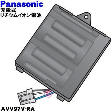 パナソニックロボット掃除機用の交換用充電式リチウムイオン電池★1個【Panasonic AVV97V-RA】※本体の販売ではありません。【純正品・新品】【60】