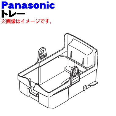 送料無料 壊れちゃった? パナソニック加湿空気清浄機用のトレー 信憑 1個 Panasonic FFJ8700028 新品 純正品 ハンドルは別売りです ※トレーカバー 80 日本製