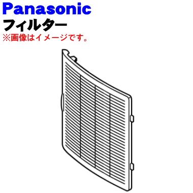宅配便の場合送料500円 どうしても汚れが落ちない? 売却 パナソニック除湿乾燥機用のフィルター 吸込口部のフィルター 1枚 FFJ0080224 返品交換不可 Panasonic 60 新品 純正品