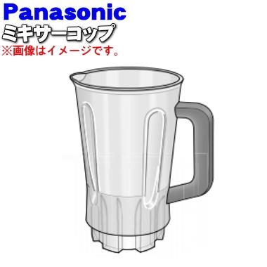 パナソニックハイパワーミキサー用のミキサーコップ★1個【Panasonic AVE29-251X0S】※ミキサーカップのみの販売です。ふた、パッキンは付いていません。【ラッキーシール対応】