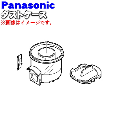 パナソニック掃除機用のダストケース★1個【Panasonic AMV0SK-8Y0F】※こちらはダストケースのみの販売です。プリーツフィルター、ふた、お手入れブラシは別売りです。【ラッキーシール対応】