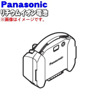 パナソニックサイクロン掃除機用の交換用リチウムイオン電池★1個【Panasonic AMV97V-GL】※本体の販売ではありません。【ラッキーシール対応】