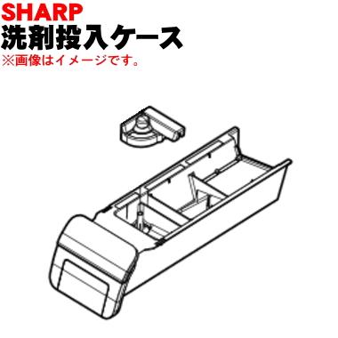 送料無料 壊れちゃった? シャープ洗濯機用の洗剤投入ケース 市販 1個 日本産 SHARP 60 新品 純正品 2103150179 ※洗剤ケース内のフタはセットです