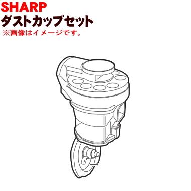 シャープ掃除機用のダストカップセット(ダストカップの完成品)★1個 【SHARP 2171370507】※カップカバー、サイクロンユニット、筒型フィルター、ダストカップ、底蓋、クリーニングブラシのセット品です。【ラッキーシール対応】