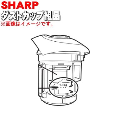 シャープ掃除機用のダストカップ組品★1個【SHARP】(ダストカップ、カップフタ、カップカバー、フィルターユニットの組み立て完成品です)【純正品・新品】【60】