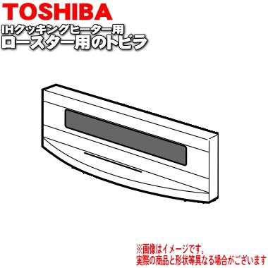 東芝IH調理器用のロースターのトビラ(グリル扉)★1枚【TOSHIBA 30321120】※扉部分のみの販売です。受け皿、焼網などは付属しておりません。【純正品·新品】【80】