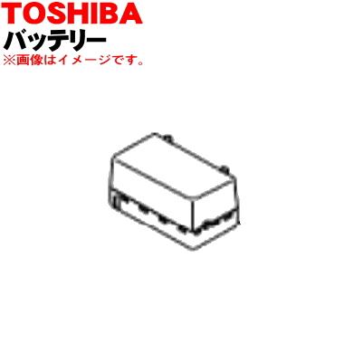 東芝ロボットクリーナー用の充電器★1個【TOSHIBA 41410073】【ラッキーシール対応】